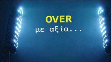 Photo of Free-Over (Σάββατο): «Δυάδα» με ματς από την Αγγλία!