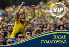 Photo of Ηλ. Ζυματούρας: Αποδόσεις «1,62», «1,93», «1,68» και… «2,10» στη VIP Members!
