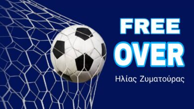 Photo of FREE-Over (Κυριακής): Με δύο «δυάδες»…